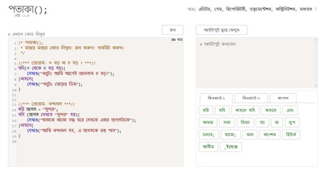 prosthetic knowledge — Potaka Programming language by Ikrum Hossain is... | Research_topic | Scoop.it