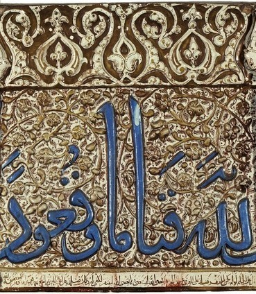 Calligraphy in Islamic art - beyond pen and paper ::Islamic Arts and ... | Arabic Calligraphy | Scoop.it