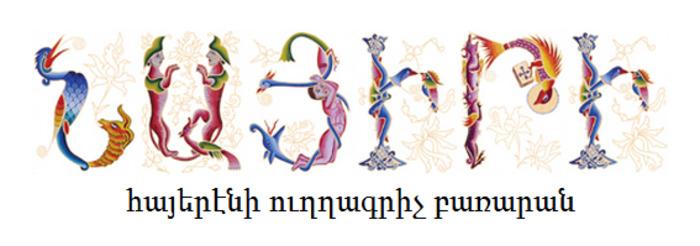 (HY) - Հայերէն Լեզուի Համացանցի Բառարան | nayiri.com | Glossarissimo! | Scoop.it