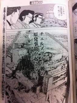 The manga that predicted nuclear meltdown | Anthropocene, Capitalocene, Chthulucene,  staying with the trouble at Fukushima | Scoop.it