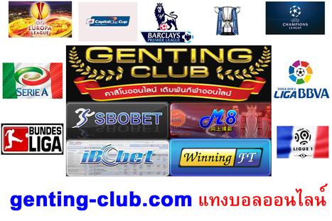 เว็บแทงบอลคุณภาพเยี่ยม : โปรแกรมบอลประจำวันเสาร์ 15 มีนาคม | genting club | Scoop.it