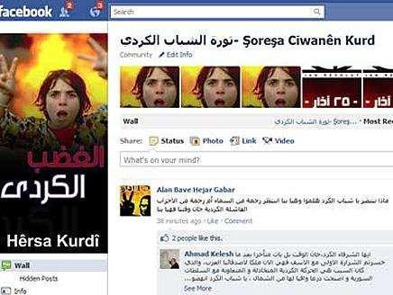 Syria Kurds support Deraa protestors on Facebook | Coveting Freedom | Scoop.it