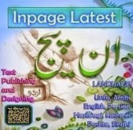 Urdu Inpage 2011 Full Version With Crack Free Download By Humza Shahid | Humza Shahid|Learn Softwares In Urdu | Huzma Shahid~ Learn Free Softwares In Urdu | Scoop.it