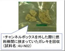 Fukushima : une énorme concentration de Co-60 au niveau du combustible neuf prélevé dans la SFP4 - gen4   # Uzac chien  indigné   Scoop.it