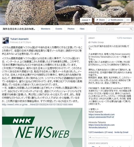 海外在住日本人の生活の知恵。 | Japan Now 1 地球のつながり方  震災・原子力事故・紫陽花運動・原子力賛成反対対話・遺伝子組み換え食品 | Scoop.it