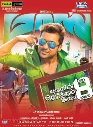 Massu Engira Masilamani (2015) Tamil DVDScr 700mb | 9xmovies | Latest Video Songs | Scoop.it