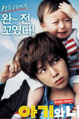 "Watch ""Baby And I"" online (Free) 
