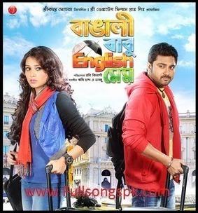 Bangali Babu English Mem (2014) Bengali Movie Full Songs Download - BD Songs Maza | Movie Download Online | Scoop.it