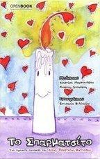 Εξωσχολικά παιδικά βιβλία | Δωρεάν βιβλία Free Ebooks | Edu4Kids | Scoop.it