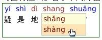拼音全文標注 - 普學網 | Puxuewang | Scoop.it