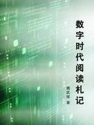 Web 2.0的自媒体人情怀| 扯氮集--上海魏武挥的博客 | Business Startup | Scoop.it