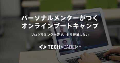 未経験からプロを育てるオンラインブートキャンプ | TechAcademy [テックアカデミー] | Tech Education | スリランカにて、英語ベースのプログラミング学校開校! | Scoop.it