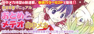 Pearl Pink's Meca Tanaka Launches New Shōjo Manga Series | Anime News | Scoop.it