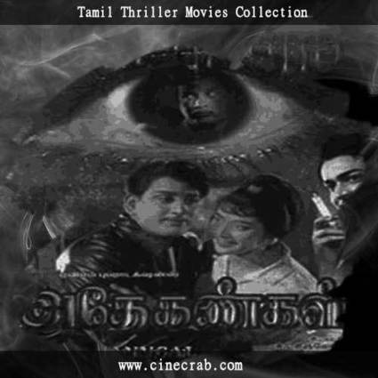 tamil Men In Black 3 download