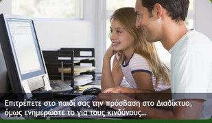 SafeLine.gr: Η Ελληνική Ανοικτή Γραμμή για το παράνομο περιεχόμενο στο Διαδίκτυο   Επίσημος συνεργάτης ΠΣΔ   School News - Σχολικά Νέα   Scoop.it