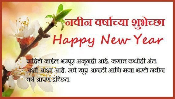 Happy New Year Wishes Messages in Marathi | Ful...