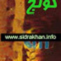 Books ahmad nadeem pdf qasmi