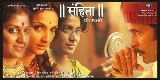Sarkarnama Movie Download 720p
