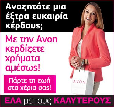 AVON: Εσείς φτιάχνετε τους κανόνες! Εσείς απολαμβάνετε τα κέρδη! | AVON COSMETICS | Scoop.it