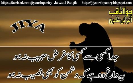Very Hurted Sad Poetry | Jiya Urdu Poetry | Sc