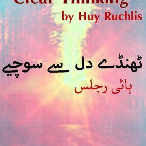 Hazrat shams tabrez history in urdu pdf downloa hazrat shams tabrez history in urdu pdf download fandeluxe Gallery
