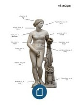 Ancient Greek Picture Dictionary | EURICLEA | Scoop.it