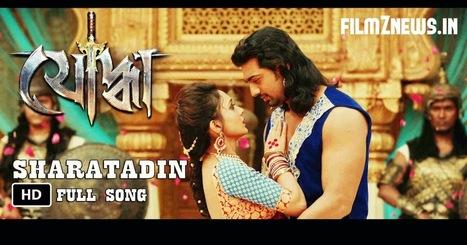 Bengali movie chirodini tumi je amar 2 full mov bengali movie chirodini tumi je amar 2 full movie 22 fandeluxe Images