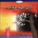 Pichli Rut Ka Sath Tumhara | Free Online Pdf Books | Free Download Pdf Books | Scoop.it