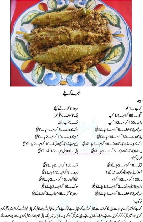 Keema Bhary Karelay Recipe In Urdu Pakistani