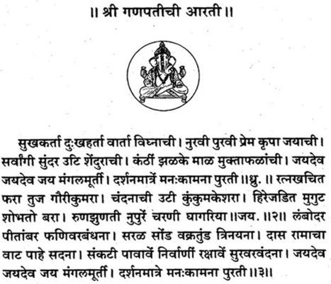 Sukh karta dukh harta mp3 song download: ganpati aarti and mantra.