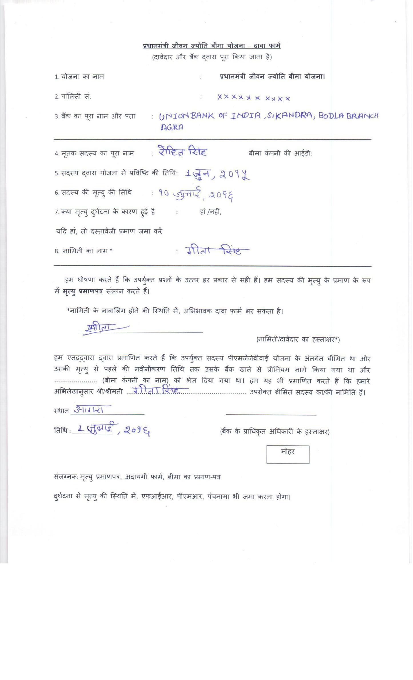 Pradhan mantri jeevan jyoti bima yojana how to