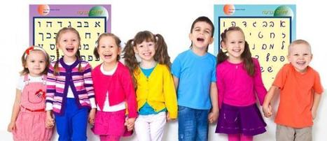 Coming up this week - Exposing Young Children to Hebrew as a Second Language and to the Jewish Culture - A free webinar! | Jewish Education Around the World | Scoop.it