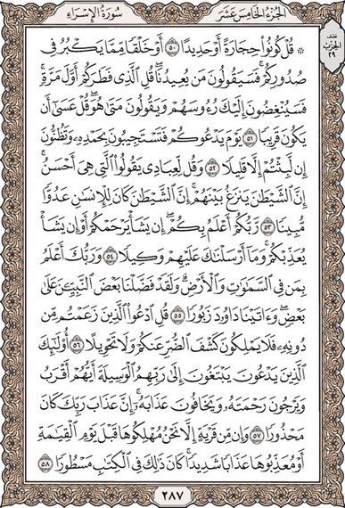 Al Quran - KSU Electronic Moshaf project | Engineer Betatester | Scoop.it