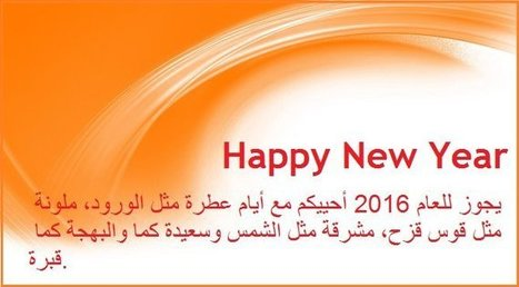 Happy new year wishes messages in arabic ente happy new year wishes messages in arabic m4hsunfo