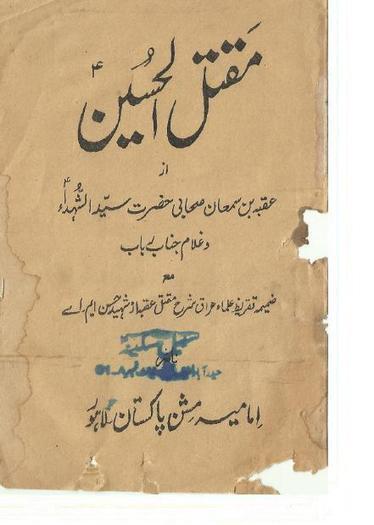 Truth finding anna book 3 epub download asout maqtal e hussain urdu pdf 72 fandeluxe Images