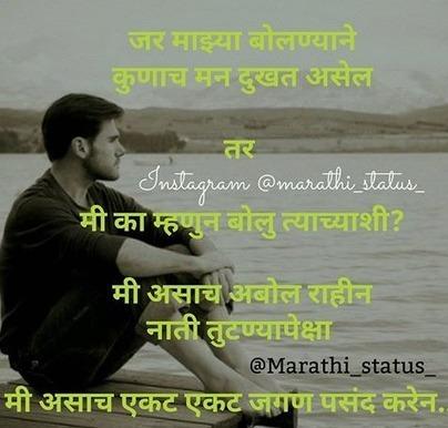 friendship marathi status for whatsapp in m