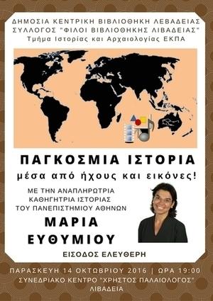 ΠΑΓΚΟΣΜΙΑ ΙΣΤΟΡΙΑ ΜΕΣΑ ΑΠΟ ΗΧΟΥΣ ΚΑΙ ΕΙΚΟΝΕΣ με τη Μαρία Ευθυμίου (14/10/16) - ΔΗΜΟΣΙΑ ΚΕΝΤΡΙΚΗ ΒΙΒΛΙΟΘΗΚΗ ΛΕΒΑΔΕΙΑΣ | Βοιωτικός Κόσμος | Scoop.it