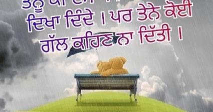 5 Romantic Punjabi Idea For Boy Love Punjabi St