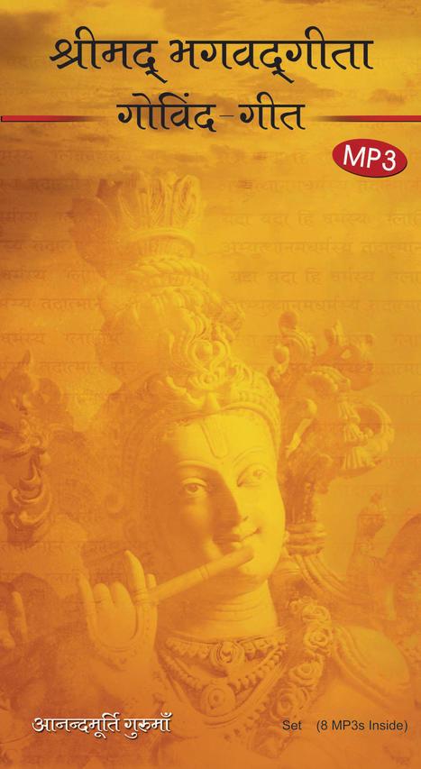 Shrimad Bhagavad Gita Anandmurti Gurumaa Audio