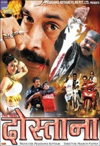 The Harud Part 1 In Hindi Dubbed Watch Online