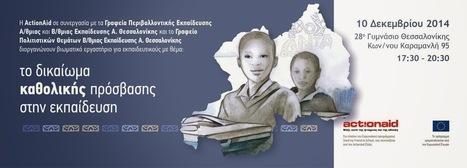 Ένας εκπαιδευτικός Πληροφορικής στη Ρουάντα: Βιωματικό σεμινάριο στη Θεσσαλονίκη   School News - Σχολικά Νέα   Scoop.it