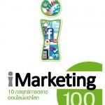 iMarketing10.0 หนังสือการตลาดสำหรับ นักการตลาดรุ่นใหม่และผู้สนใจการตลาดดิจิตอล | Butthun | Scoop.it