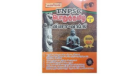 devira pothu tamil pdf free download