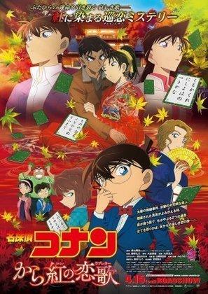 Detective Conan Live Action Movie 4 Sub Indo