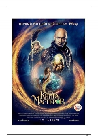 English Dulhe Raja Full Movie 720p