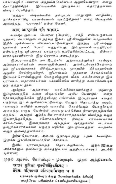 vishnu purana in tamil pdf free 12