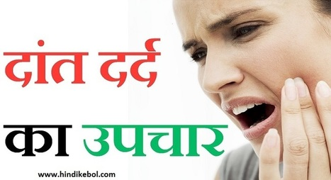 Teeth Pain Home Remedy Treatment Tips Hindi In Health Tips Scoop It