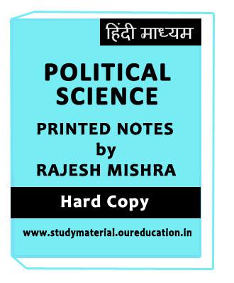 Political Science Rajesh Mishra Printed Notes H