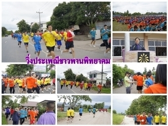 วิ่งประเพณี ปี 2555 ระยะทางประมาณ 6 กิโลเมตร | Phanphit | Scoop.it