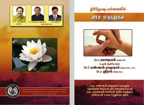 Ribbon Tamil Book Download